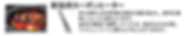 焼肉ロースター,業務用,無煙ロースター,電気ロースター,焼肉店開業,東京,大阪,京都,神奈川,埼玉,名古屋,愛知
