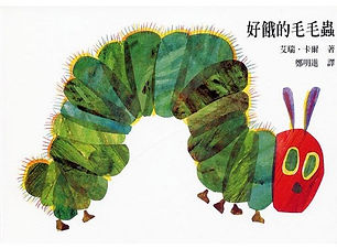 The Very Hungry Caterpillar Chinese.jpg