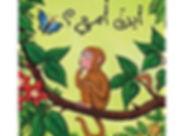 Monkey puzzle board book.jpg