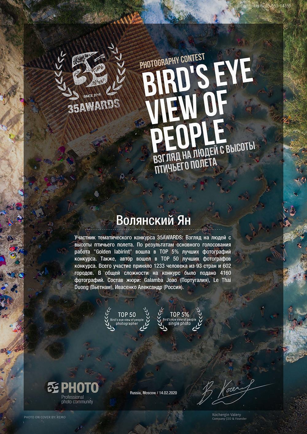 Аерофотограф Ян ВОлянський потрапив дотоп 50 фотографів світу на міжнародному конкурсі фотографії