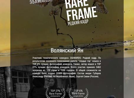 Сертифікат з фотоконкурсу 35awards - Rare frame