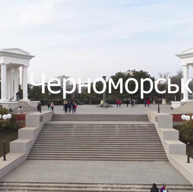 Черноморськ