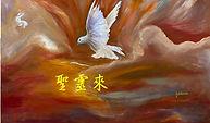 聖靈來 - Holy Spirit come