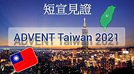 ADVENT Taiwan 2021 見證 - ADVENT Taiwan 2021 testimonies
