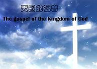 天國的福音- The gospel of the Kingdom of the God