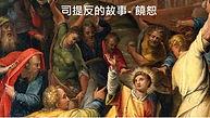 司提反的故事 - 饒恕 The story of Stephen - Forgiveness
