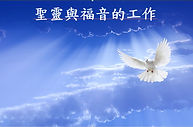 聖靈與福音的工作 - Holy Spirit and Evangelism