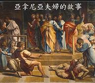 亞拿尼亞夫婦的故事 - The story of the Ananias