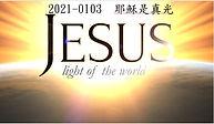 耶穌是真光 Jesus is the light