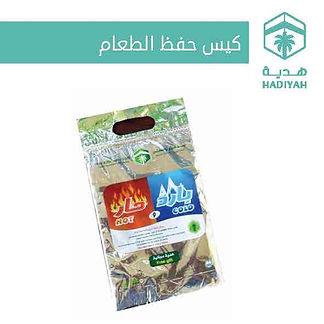 جمعية هدية الحاج والمعتمر الخيرية (هدايا