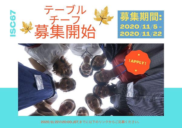 TC Recruitment Page Poster- JA.jpg