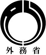 外務省ロゴ.jpg