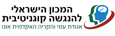 המכון הישראלי להנגשה קוגניטיביצת
