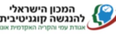 המכון הישראלי להנגשה קוגניטיבית לוגו.png