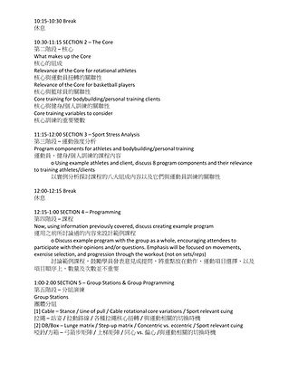 TAIWAN_Translated Agenda 2.jpg
