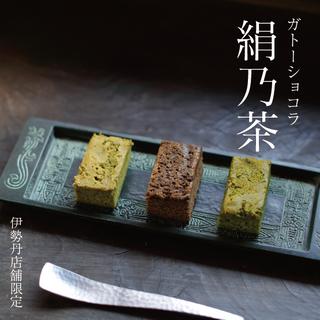 ガトーショコラ絹乃茶
