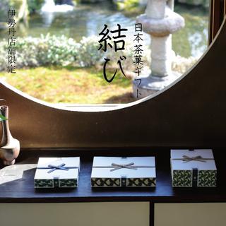 日本茶菓ギフト結び