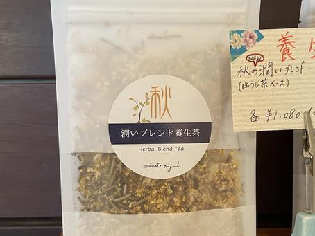 秋の養生茶🍵🍂