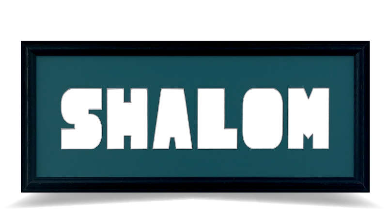 """SHALOM 8"""" x 20"""""""