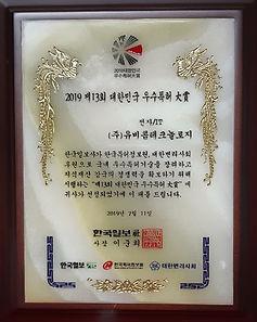 제13회 대한민국 우수특허 대상_상장_01.jpg