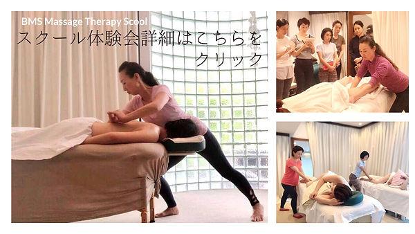 BMS Massage Therapy Scool (1).jpg