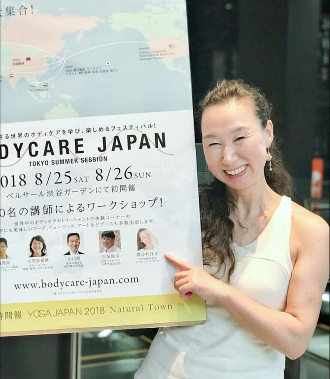 YOGA JAPAN 2018 レポート1