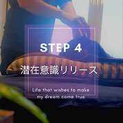 STEP1のコピーのコピー (3).png