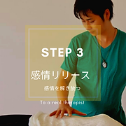 STEP1のコピー (2).png