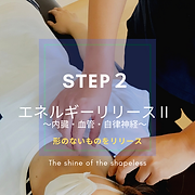 STEP1のコピーのコピー (2).png