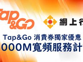 【電子消費券優惠2021】電子消費券登記網上行寬頻計劃 Tap&GO客戶尊享總值高達 HK$9,576寬頻服務