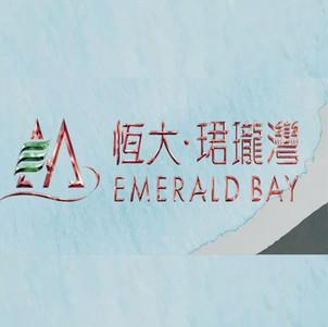 恆大·珺瓏灣 Emerald Bay