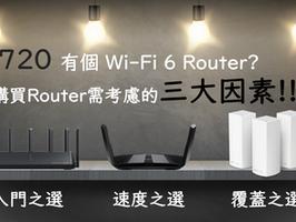 【寬頻教學】$720就拎到Wi-Fi 6 Router返屋企?  購買Router前需了解的三大因素!