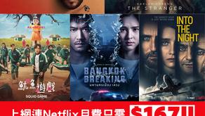 【10月Netflix劇集精選推介】寬頻上網連Netflix平均月費只需$167!!!  為你推薦5套Netflix懸疑劇集陪你驚住過萬聖節