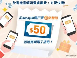 【寬頻優惠碼】電子消費券可以喺香港寬頻消費或繳交賬單 Alipay HK 開戶即享 $50 香港寬頻電子禮券