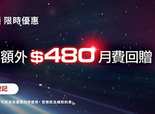 smartone $480 code.jpg