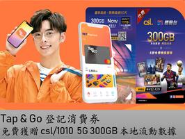 【電子消費券優惠2021】Tap&GO登記電子消費券 免費獲取 5G 300GB 數據卡