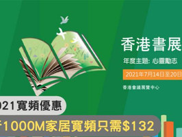 【香港書展2021】 網上行1000M家居寬頻只需$132  網上行進駐書展會場