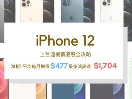 【iPhone 12上台懶人包】iPhone 12 x  5G上台連機價優惠全攻略!5G 計劃平均月費只需 $477 最多減高達 $1,704