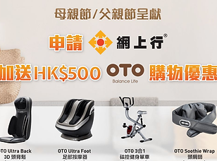 OTO-Offer-home-banner.png