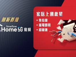 【寬頻登記優惠碼】 2020年10月上網優惠合集 - 網上行 / 香港寬頻  / SmarTone / 有線寬頻 / 環球全域電訊 HGC 等等