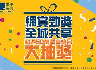 HKBN lucky draw.jpg