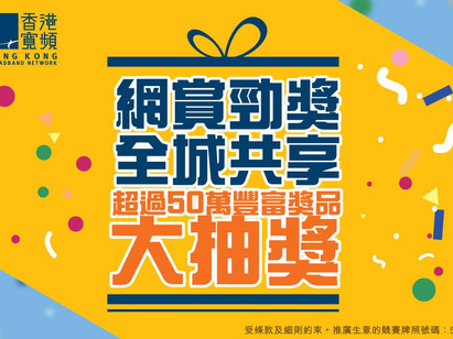 【寬頻登記優惠碼】 2020年12月上網優惠合集 - 網上行 / 香港寬頻  / SmarTone / 有線寬頻 / 環球全域電訊 HGC 等等 (持續更新)