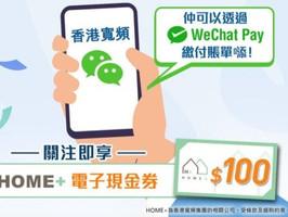 【寬頻優惠碼】關注香港寬頻微信官方帳號   即享HOME+ $100電子現金券