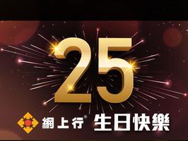 【96年出世送免費寬頻服務?】網上行25周年慶祝活動 同年月生日送10G寬頻服務一年!