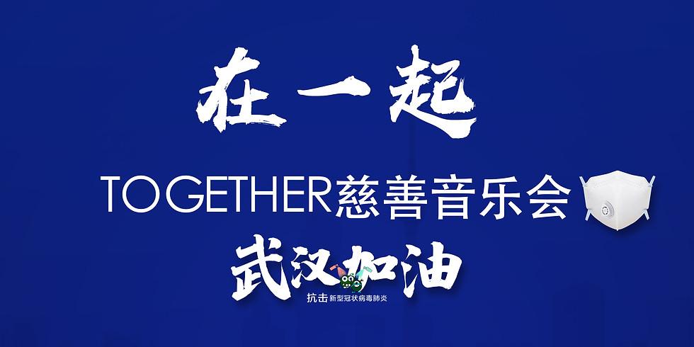 """""""TOGETHER在一起""""國際慈善音乐会"""