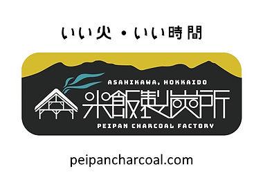 ペーパン製炭所