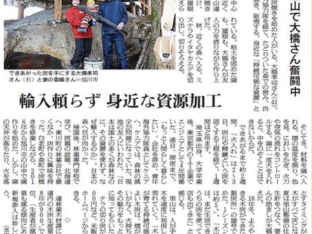 朝日新聞に紹介されました