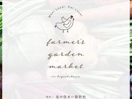【イベント】Farmer's garden market in Higashikawa 2020年10月18日