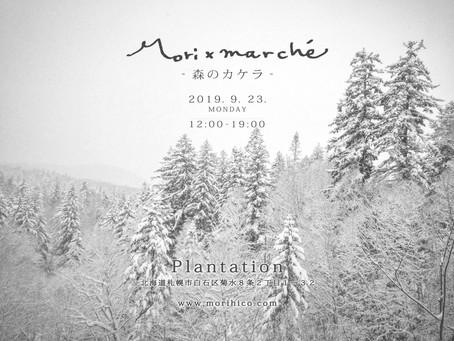 9/23 【札幌】Mori×marché 森のカケラ に出店します
