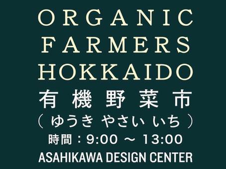 【イベント】2020.9.19 有機野菜市@旭川デザインセンター